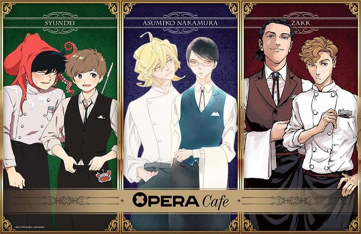 「OPERA Cafe」メインビジュアル。