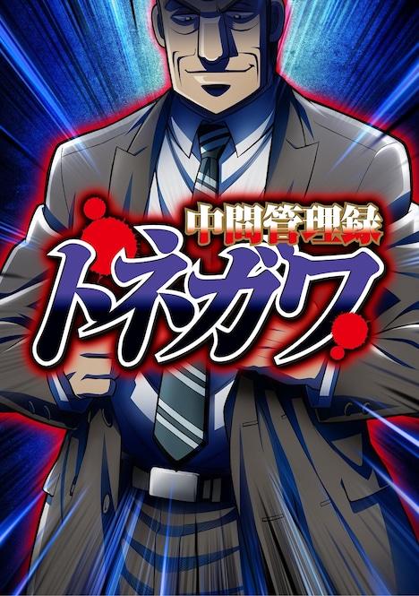 アニメ「中間管理録トネガワ」ティザービジュアル
