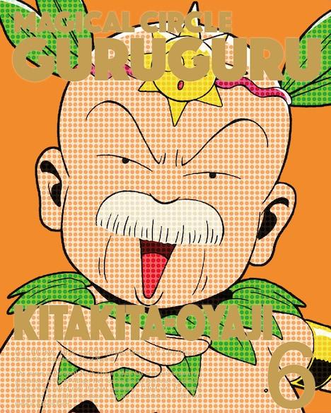 「魔法陣グルグル」Blu-ray / DVD第6巻のパッケージイラスト。