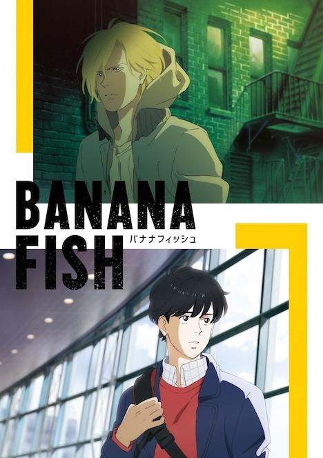アニメ「BANANA FISH」キービジュアル