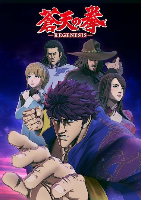 テレビアニメ「蒼天の拳 REGENESIS」キービジュアル