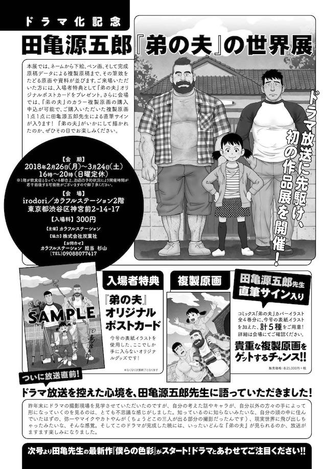 「田亀源五郎『弟の夫』の世界展」の告知ページ。