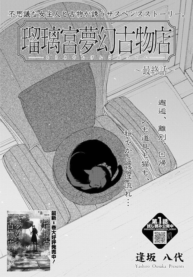 「瑠璃宮夢幻古物店」の扉ページ。