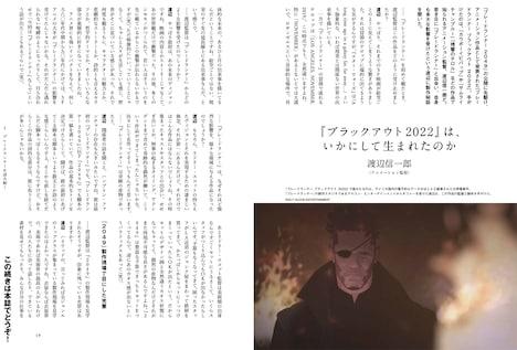 kotoba2018年春号より、渡辺信一郎インタビューの試し読み。