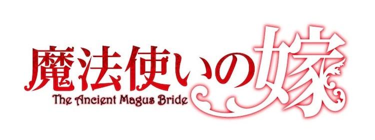アニメ「魔法使いの嫁」ロゴ。