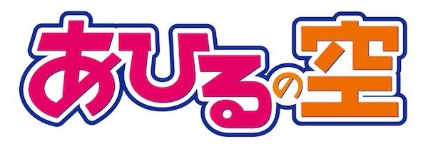 アニメ「あひるの空」ロゴ