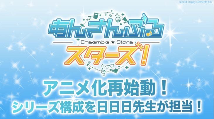 「月刊 あんさんぶるスタジオ!2月号」で伝えられたアニメ化再始動の告知。