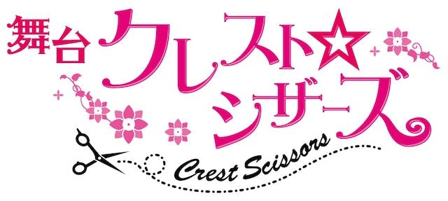 舞台「クレスト☆シザーズ」ロゴ