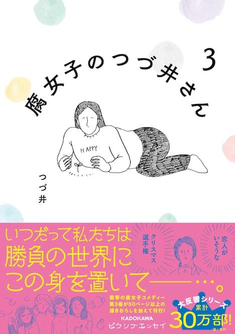 「腐女子のつづ井さん3」