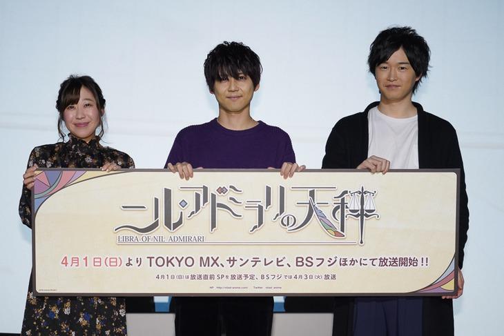 左から久世ツグミ役の木村珠莉、尾崎隼人役の梶裕貴、星川翡翠役の逢坂良太。