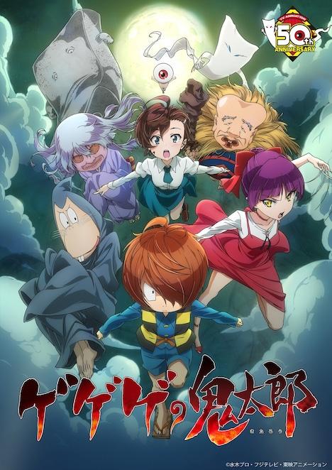 テレビアニメ「ゲゲゲの鬼太郎」第6期キービジュアル