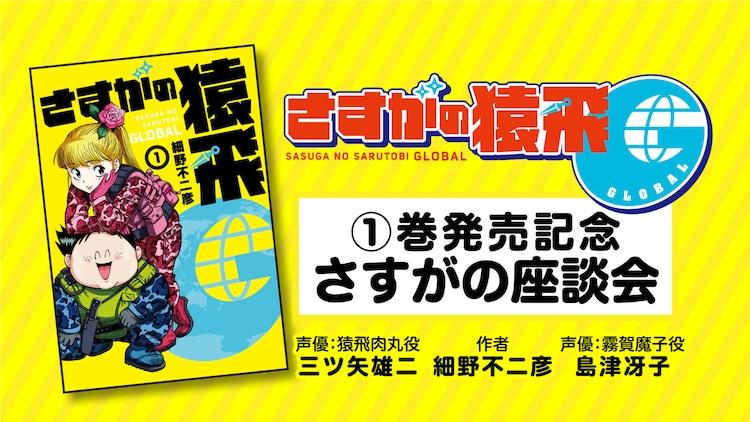 細野不二彦とアニメ「さすがの猿飛」で猿飛肉丸役を演じた三ツ矢雄二、霧賀魔子役を演じた島津冴子の座談会の様子が動画で配信されている。