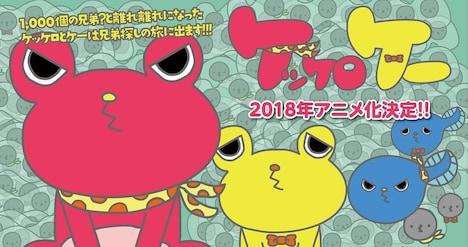 「ケッケロケー」(c)2008 MMDGP