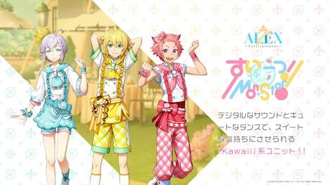 すい-つ!Mon-Star!