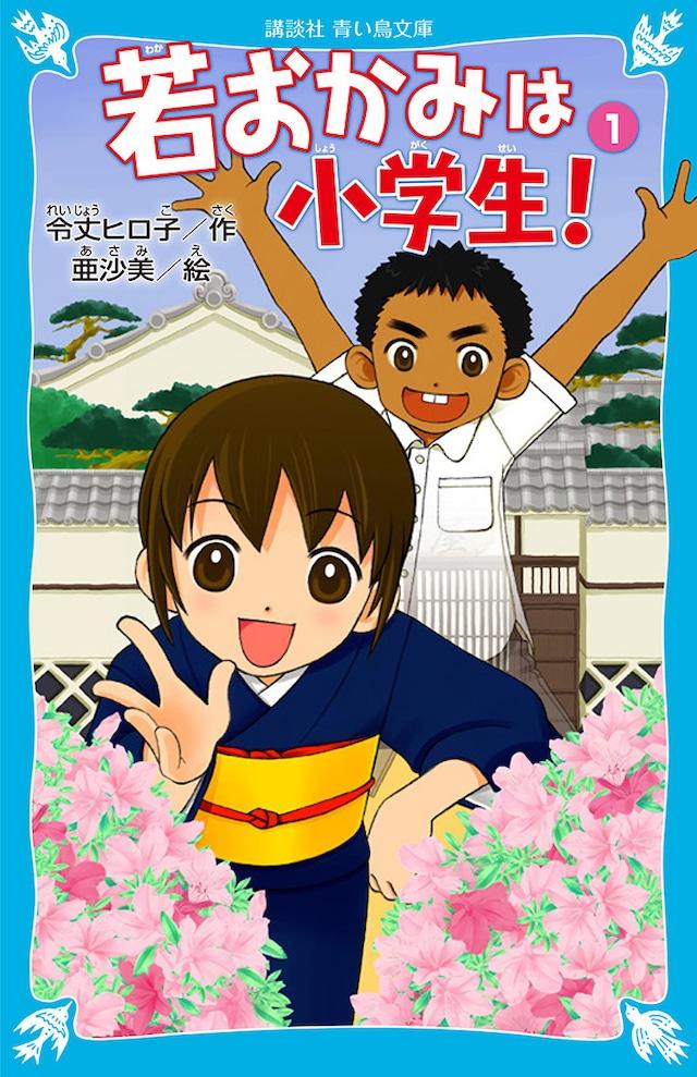 小説「若おかみは小学生!」のカバー画像。