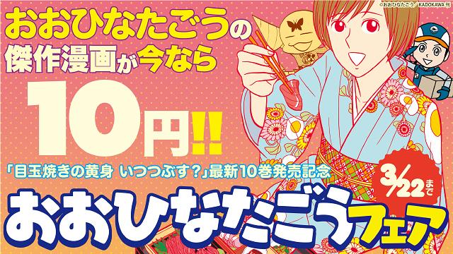 「目玉焼きの黄身10巻発売記念 おおひなたごうフェア」のバナー。
