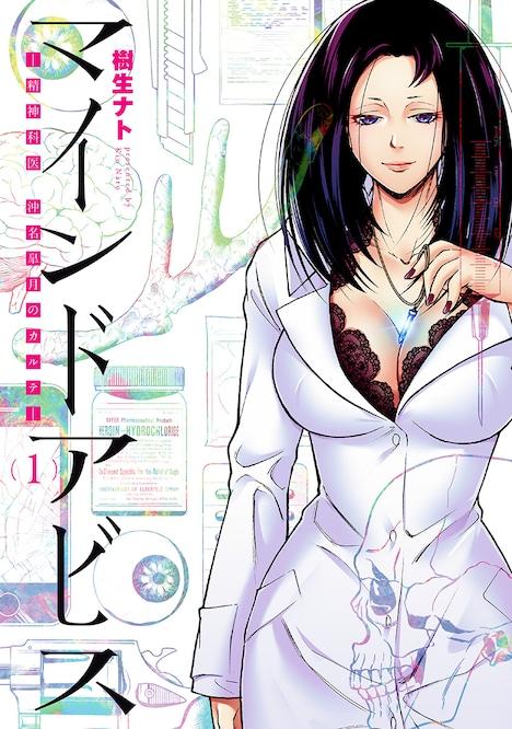 「マインドアビス―精神科医沖名皐月のカルテ―」1巻