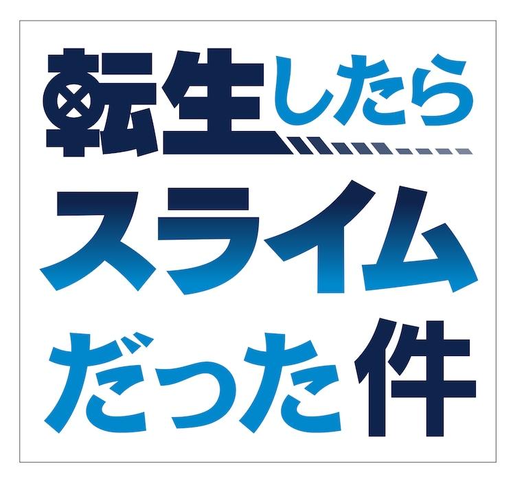 アニメ「転生したらスライムだった件」ロゴ