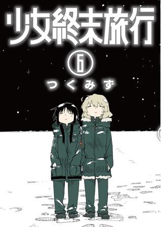 「少女終末旅行」6巻