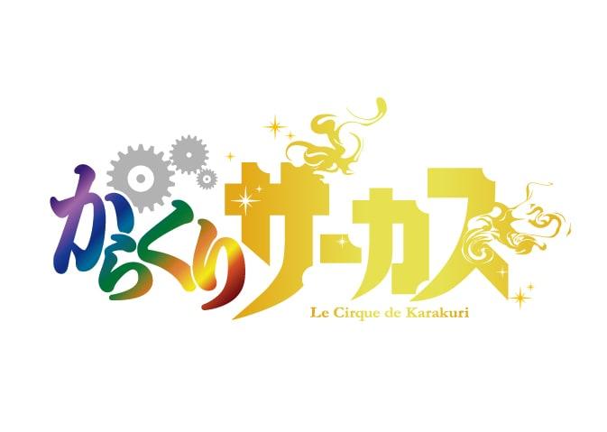 テレビアニメ「からくりサーカス」ロゴ