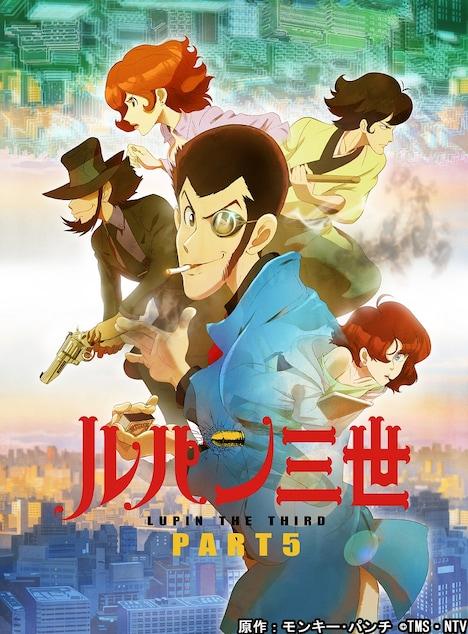 「ルパン三世 PART5」原作:モンキー・パンチ (c)TMS・NTV