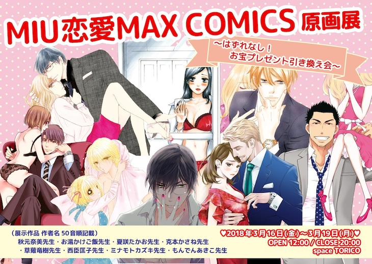 「MIU恋愛MAX COMICS原画展」ビジュアル