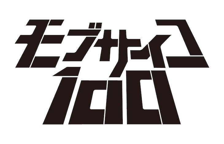 テレビアニメ「モブサイコ100」ロゴ
