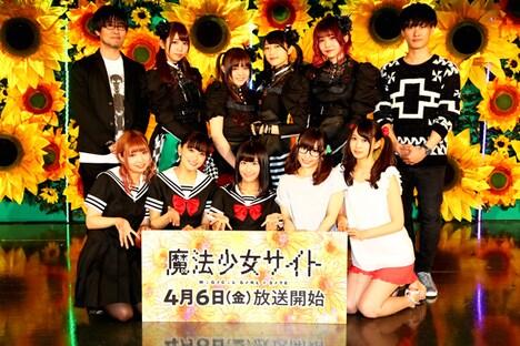 「テレビアニメ『魔法少女サイト』放送直前イベント Magical festa.~きっと来たら不幸になる~」の様子。
