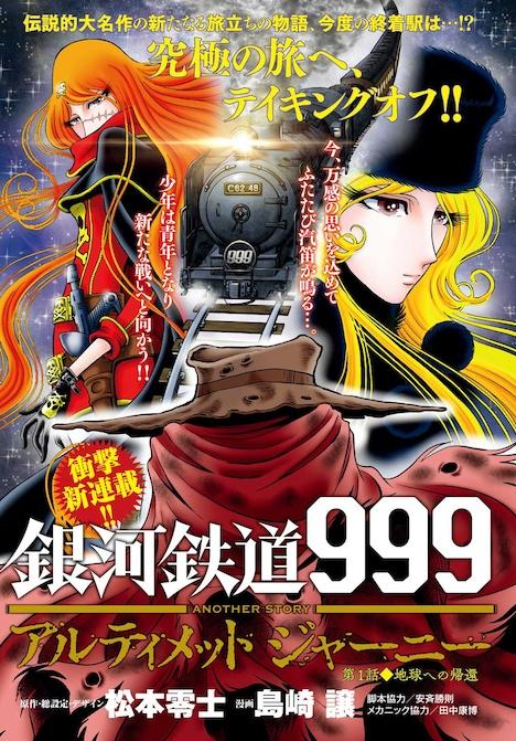 「銀河鉄道999 ANOTHER STORY アルティメットジャーニー」扉ページ