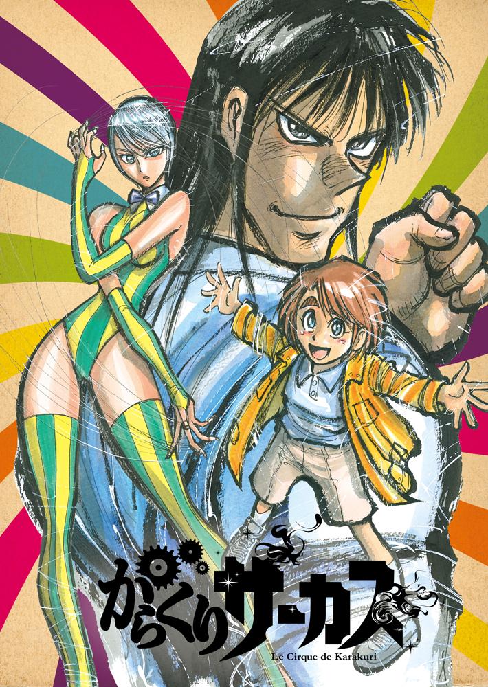 藤田和日郎描き下ろしによる「からくりサーカス」ティザービジュアル。