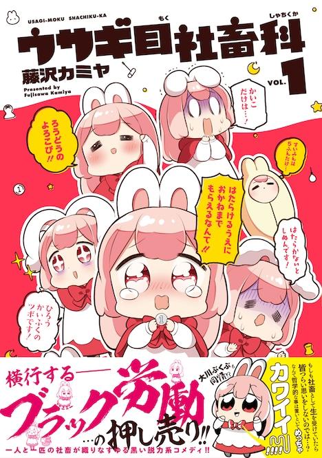 「ウサギ目社畜科」1巻(帯付き)