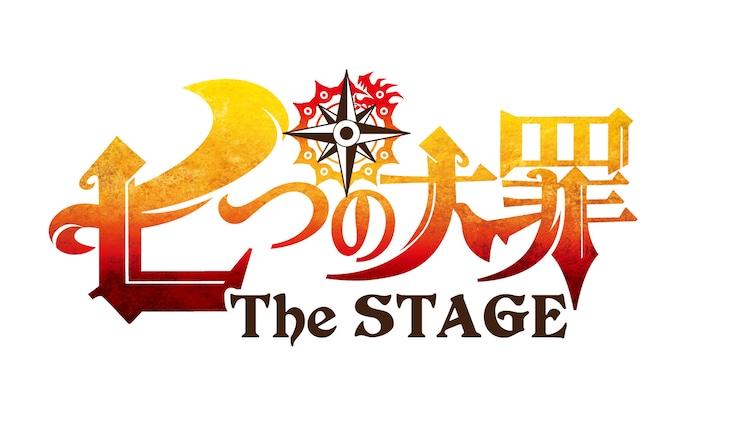 「七つの大罪 The STAGE」ロゴ(c) 鈴木央・講談社/「七つの大罪 The STAGE」製作委員会