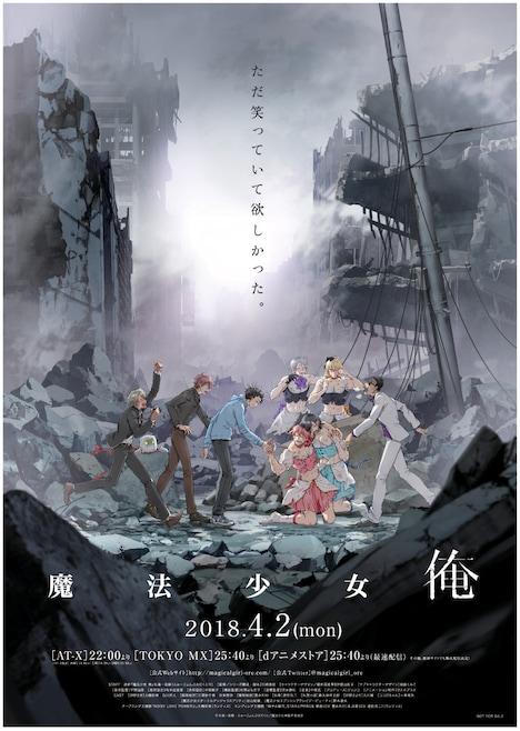 アニメ「魔法少女 俺」新ビジュアル
