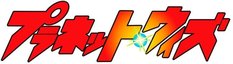 テレビアニメ「プラネット・ウィズ」ロゴ