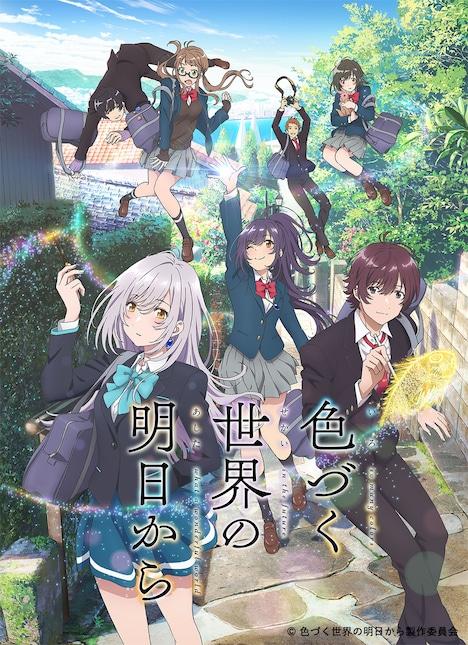 アニメ「色づく世界の明日から」ティザービジュアル