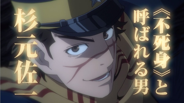 アニメ「ゴールデンカムイ」PV第2弾より。