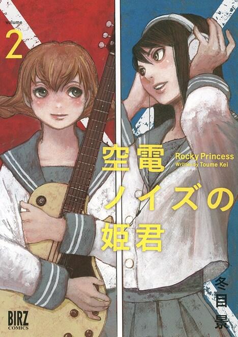 「空電ノイズの姫君」2巻