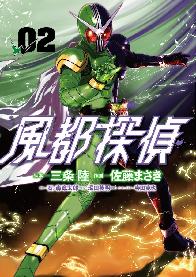 三条陸脚本による佐藤まさき「風都探偵」2巻。