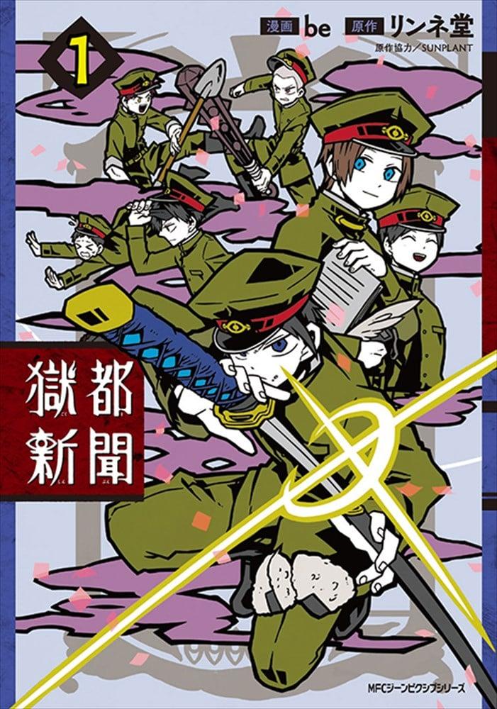 コミックナタリー            「獄都新聞」1巻、獄卒たちのゆるい日常を描いた「獄都事変」のスピンオフ