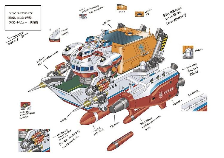 宇宙漁業専用漁船(通称『しまなみ』)