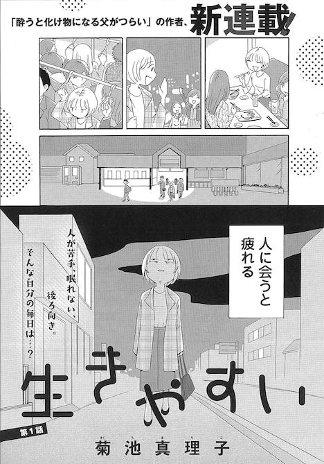 「生きやすい」扉ページ