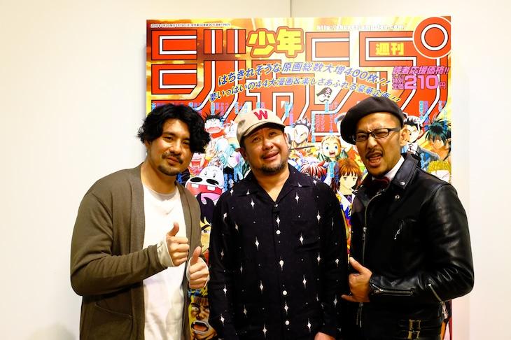 左からうすた京介、ケンドーコバヤシ、つの丸。