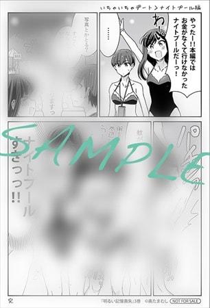 アニメイトで「明るい記憶喪失」3巻の購入者に配布する特典。