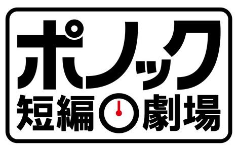 「ポノック短編劇場」ロゴ