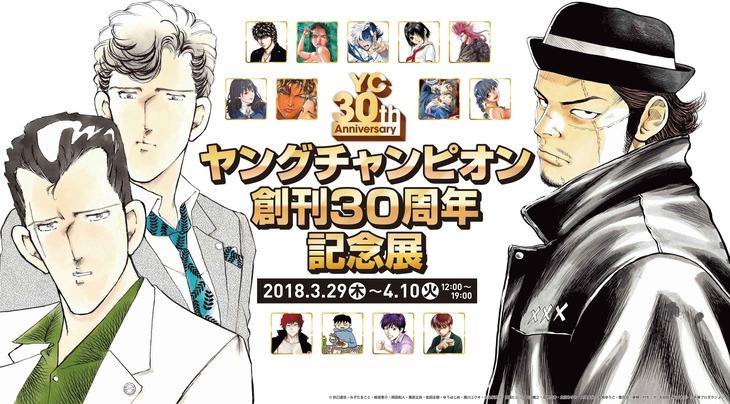 「ヤングチャンピオン創刊30周年記念展」ビジュアル