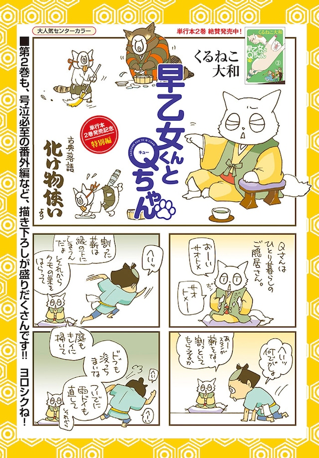 センターカラーで登場した、くるねこ大和「早乙女ちゃんとQちゃん」の扉ページ。