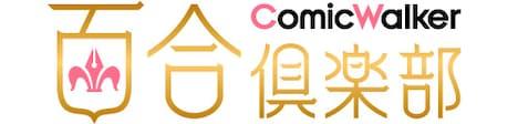 「百合倶楽部」ロゴ
