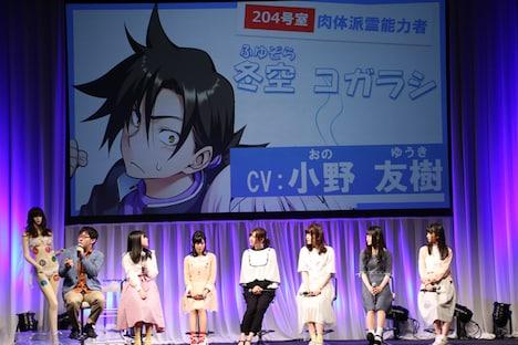 「『ゆらぎ荘の幽奈さん』スペシャルステージ」の様子。