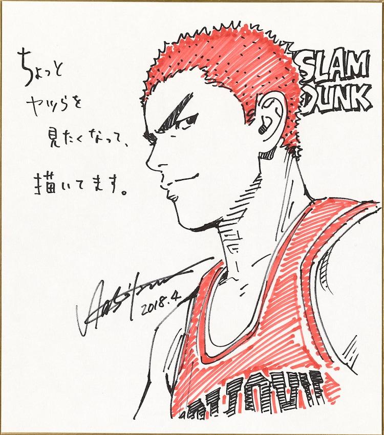 """SLAM DUNK」が全20巻の""""新装再編版""""に!井上雄彦「ヤツらを見たくなっ ..."""