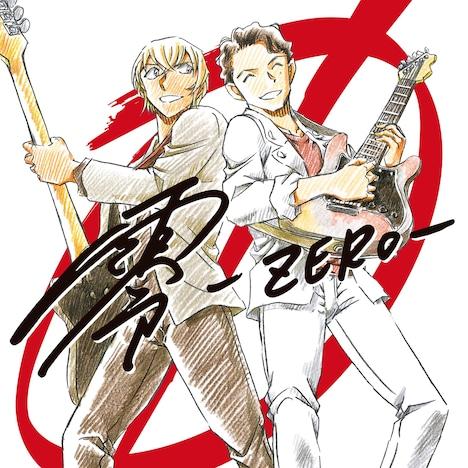 「零 -ZERO-」ダウンロード用期間限定ジャケット